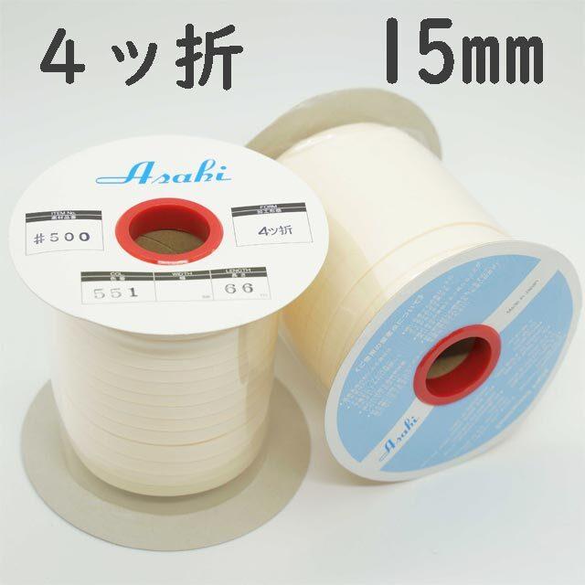 アサヒバイアステープ ふちどりテープ 4ツ折 15ミリ