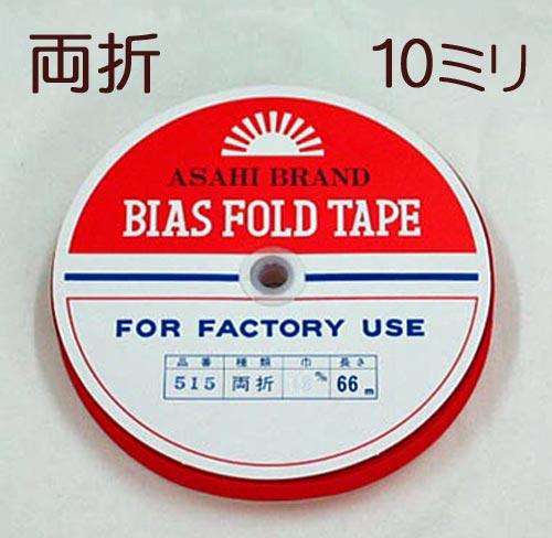 アサヒバイアステープ両折10ミリ