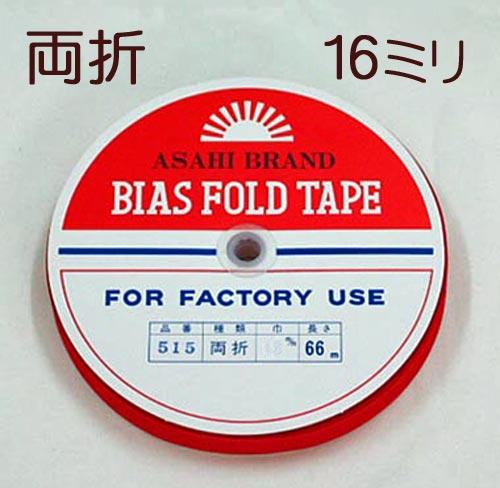 アサヒバイアステープ両折16ミリ