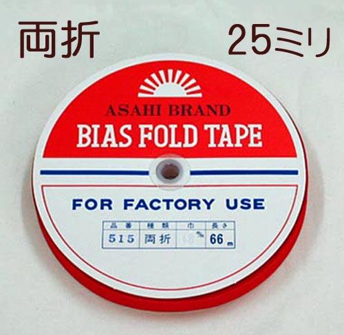 アサヒバイアステープ両折25ミリ