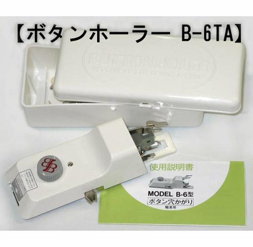 ボタンホーラーB-6 TA