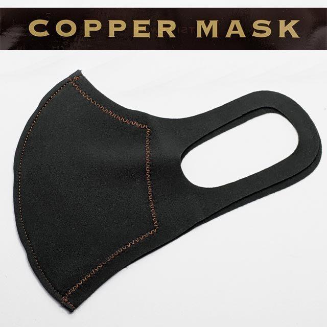 コッパー(銅ステッチ)マスク