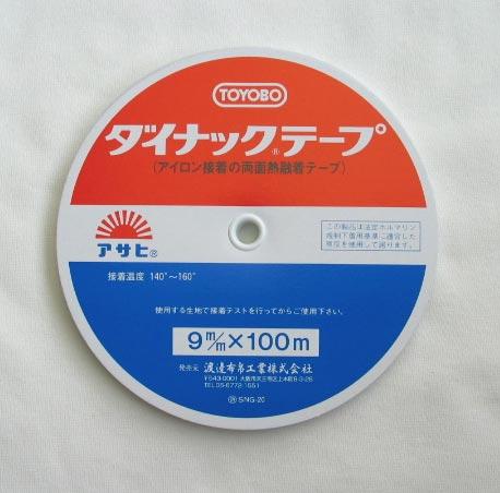 ダイナックテープ 9ミリ