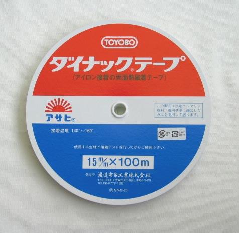 ダイナックテープ 15ミリ