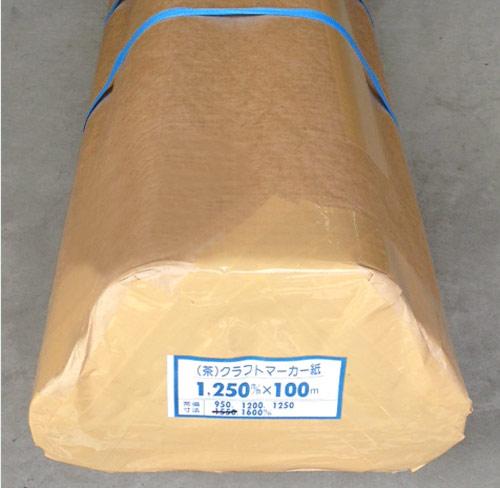 方眼マーカー紙 1250巾 5本