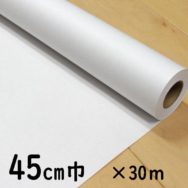 型紙用紙 白 45cm巾
