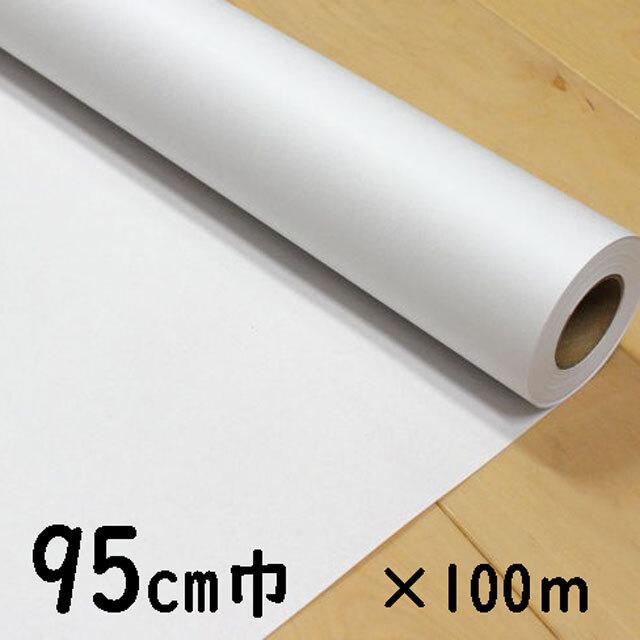 型紙用紙 白 95cm巾100m巻