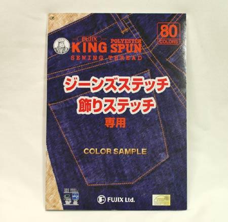 キングスパン20番ジーンズ用 見本帳