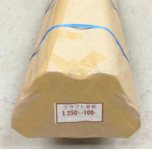 クラフト巻紙 1250巾