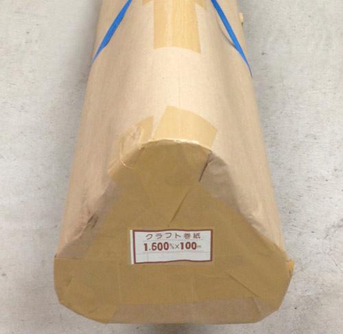 クラフト巻紙 1600巾