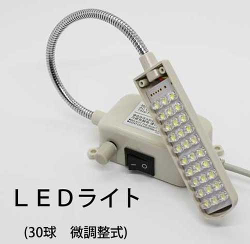LEDミシンライトLEDライト