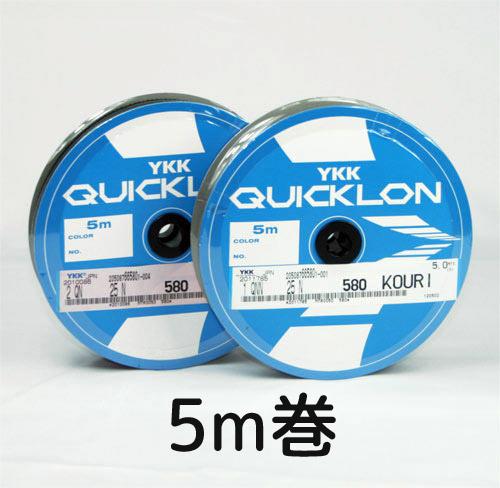 クイックロン25ミリ巾×5m巻 ABセット