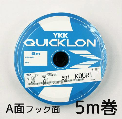 クイックロン25ミリ巾×5m巻A面のみ