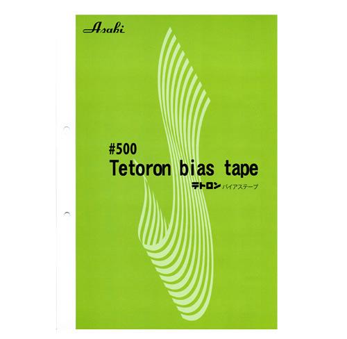 テトロンバイアステープ見本帳
