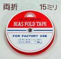 バイアステープ両折15ミリ