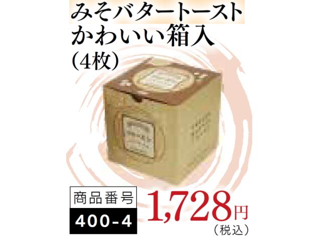 400-4 みそバタートースト(4枚入) ※他商品と同時購入不可