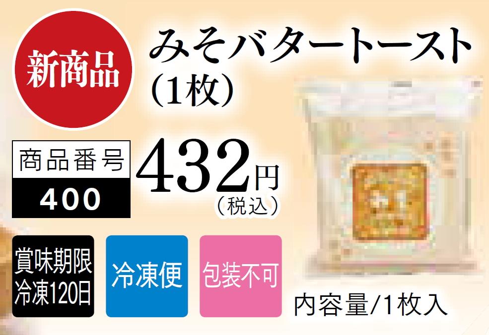 400 みそバタートースト(1枚)【冷凍】