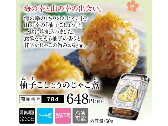 784 柚子こしょうのじゃこ煮
