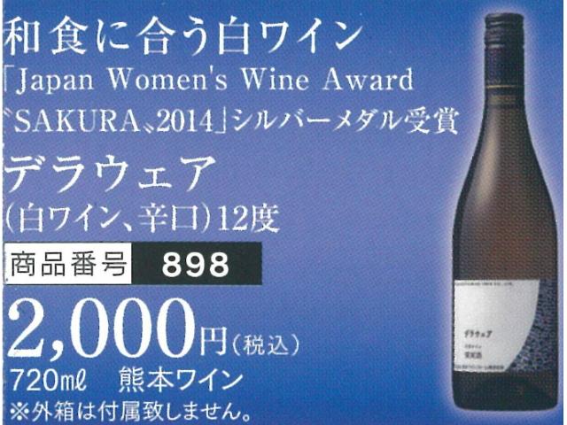 898 デラウエア(白ワイン・辛口)