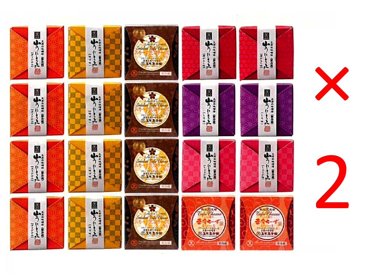 A0185 令和キューブアラカルト20個セット×2【全国送料無料】