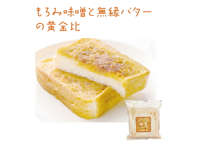 400-4 みそバタートースト(4枚入)【冷凍】