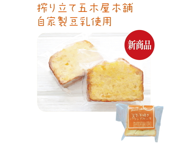 401-4 豆乳手焼きパウンドケーキ4個入