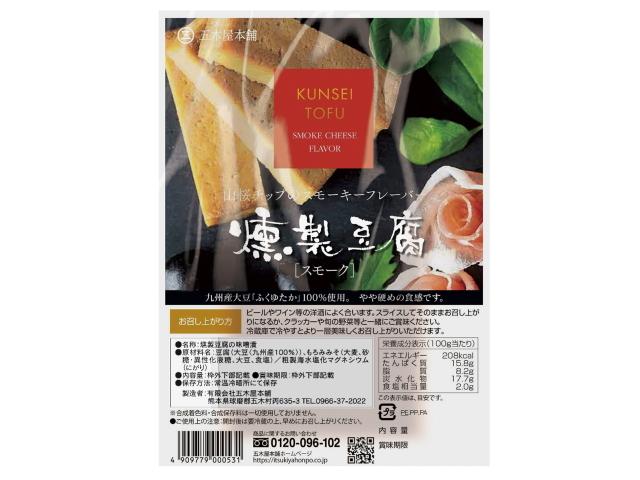 801 燻製豆腐