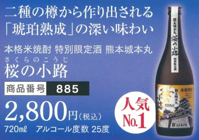 885 本格米焼酎 桜の小路【酒類】