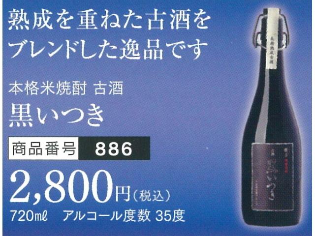 886 本格米焼酎 古酒 黒いつき【酒類】