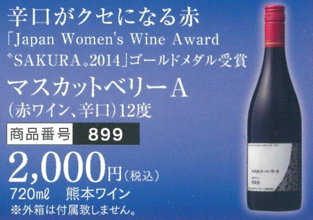 899 マスカットベリーA(赤ワイン・辛口)【酒類】