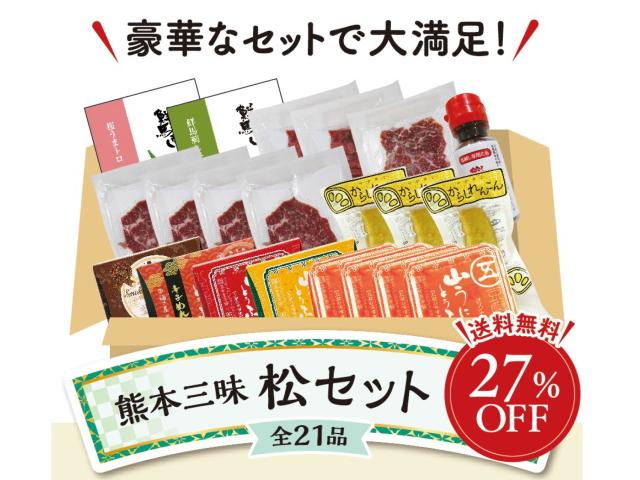 K2103m 熊本三昧松セット【送料無料・冷凍】