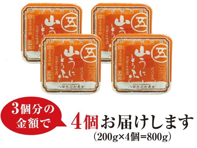 P1905m 山うにとうふオリジナルお徳用200g×3個+1個キャンペーン