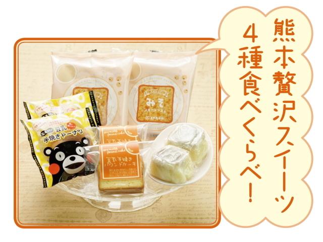 P2109 熊本贅沢おやつちょい食べセット【冷凍】