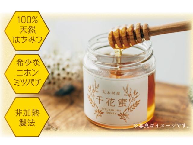 P2111 熊本・五木村産はちみつ 千花蜜
