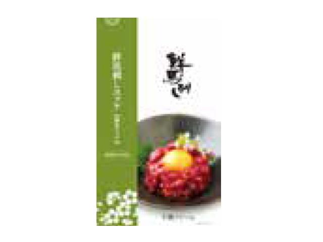 P2125 馬刺しユッケ50g(タレ付)【冷凍】