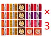 A0186 キューブアラカルト20個セット×3【全国送料無料】
