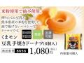8656 豆乳手焼きドーナツ6個入