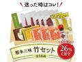 K2102 熊本三昧竹セット【冷凍便の為他商品と同時購入不可】