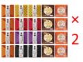 SP2002 春爛漫キューブアラカルト20個セット×2【全国送料無料】】※在庫切れの為販売終了