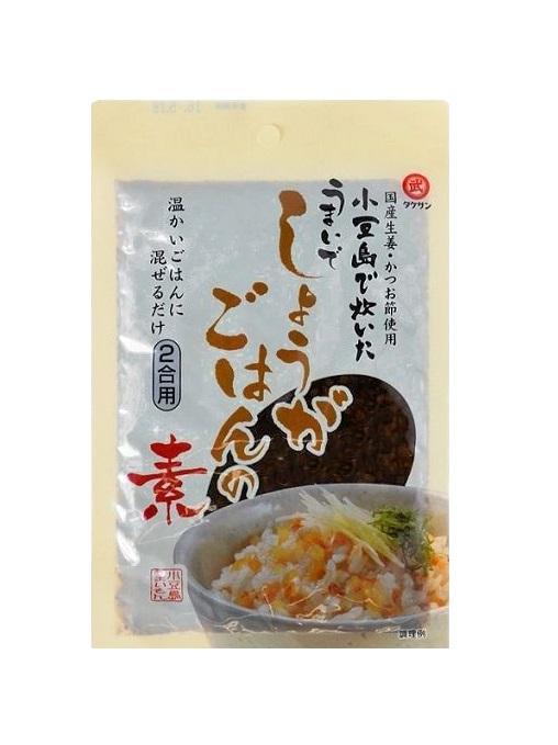 小豆島で炊いたうまいでしょうがごはんの素(120g)