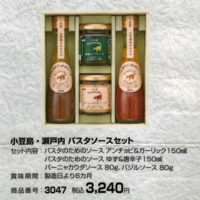小豆島・瀬戸内パスタソースセット