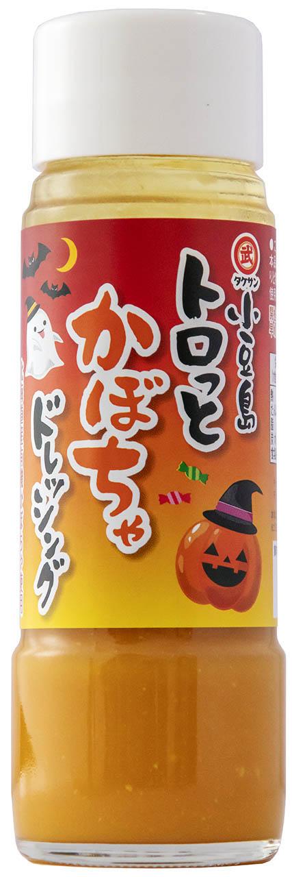3090 トロっとかぼちゃドレッシング