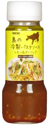 3060 島の冷製パスタソース レモン&ガーリック(150ml)
