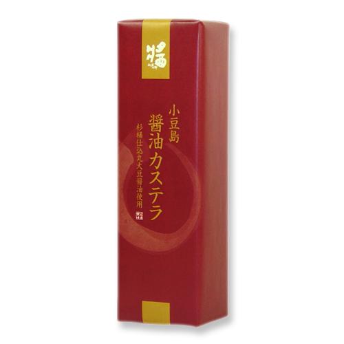 小豆島醤油カステラ(480g)
