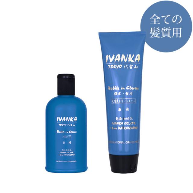 IVANKA全ての髪質用クラシックシャンプー300mlクラシックセット