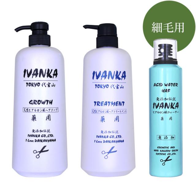 IVANKA細毛用1Lセット-AW