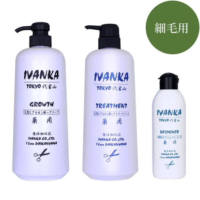 【定期購入】IVANKA細毛用1Lセット-DE