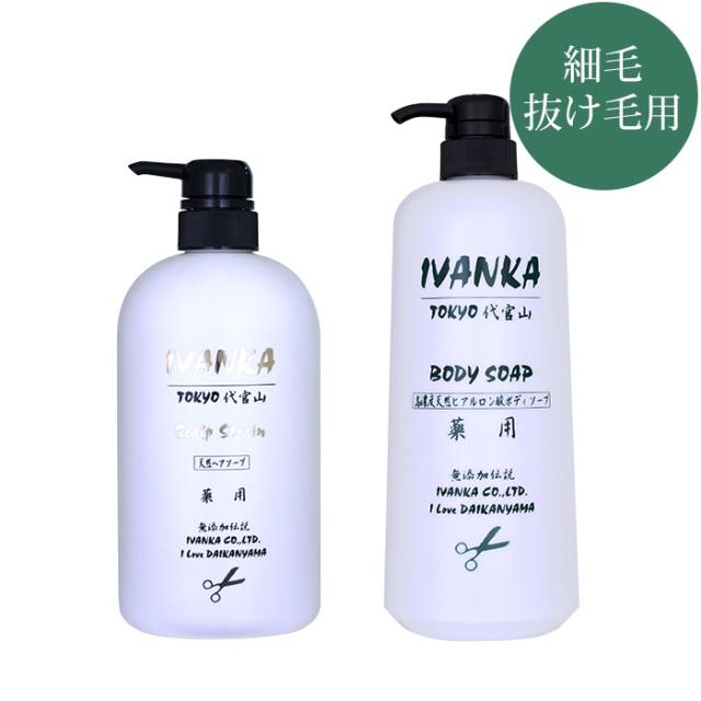 【定期購入】IVANKA抜け毛用710mlセット-BO
