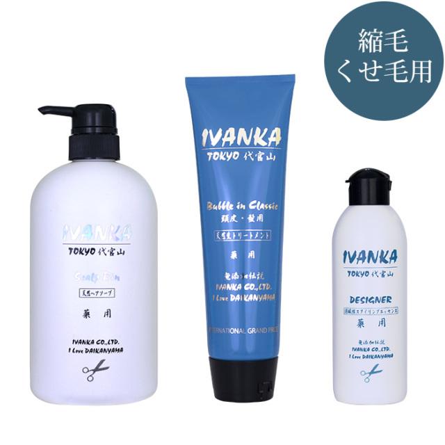 IVANKA縮毛用リンシャンプー710mlクラシックセット-de