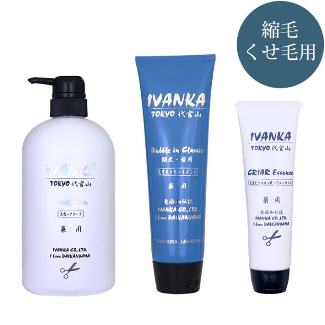IVANKA縮毛用リンシャンプー710mlクラシックセット-es